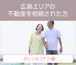 広島エリアの不動産を相続された方 詳しくはコチラ