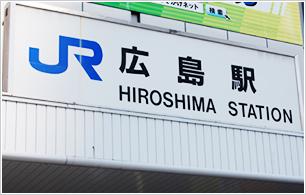 広島駅から徒歩3分の好立地